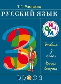Закожурникова м. Л. , рождественский н. С. И др. Русский язык. 3.