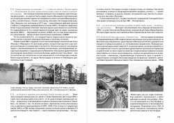 Pages from koval spreads low resolution -198-199