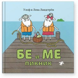 be-i-me-piknik-cover3